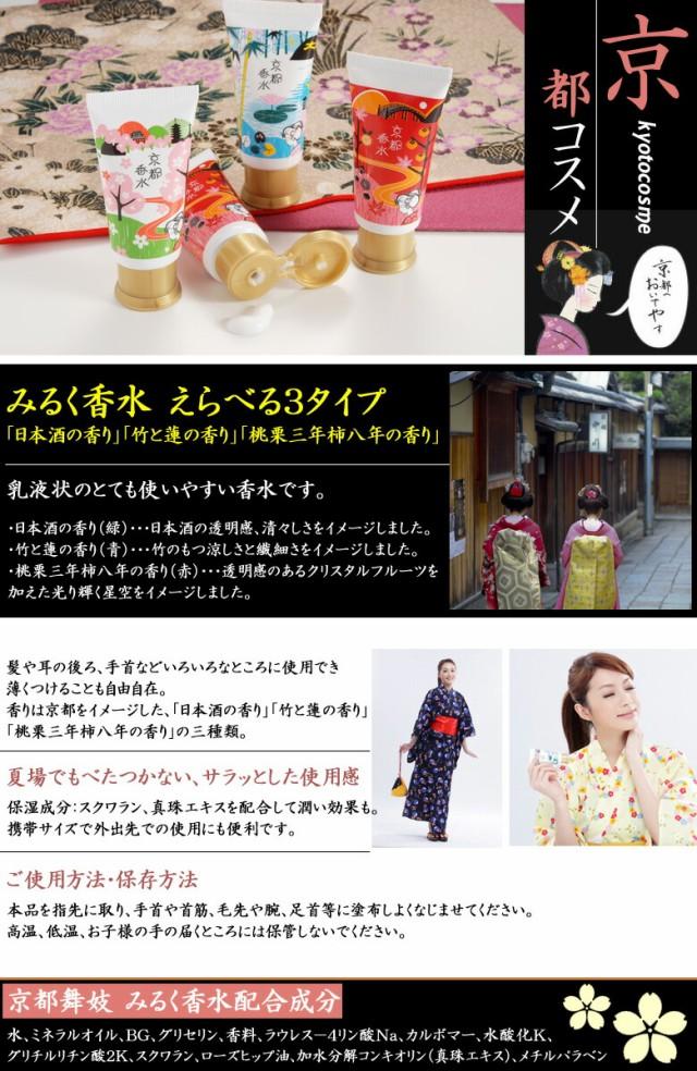 京都舞妓 みるく香水 えらべる3タイプ