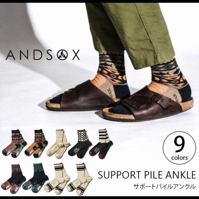 ANDSOX
