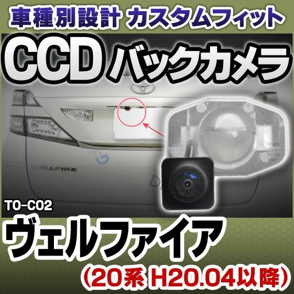 BMW トヨタ ニッサン ホンダ マツダカスタムバックカメラリアカメラ高画質CCD車種別設計