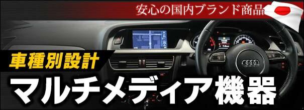 地デジ、DVD、バックカメラを欧州車に追加するAVインターフェイスキット!