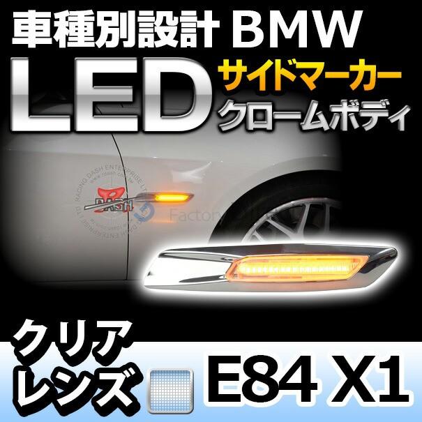 LEDサイドマーカーLEDウインカーBMWレーシングダッシュ製高輝度LED