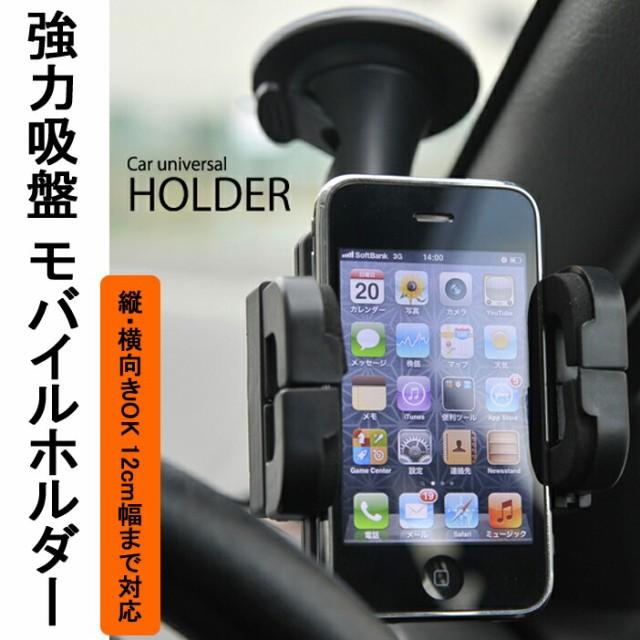 吸盤式スマートフォンホルダー