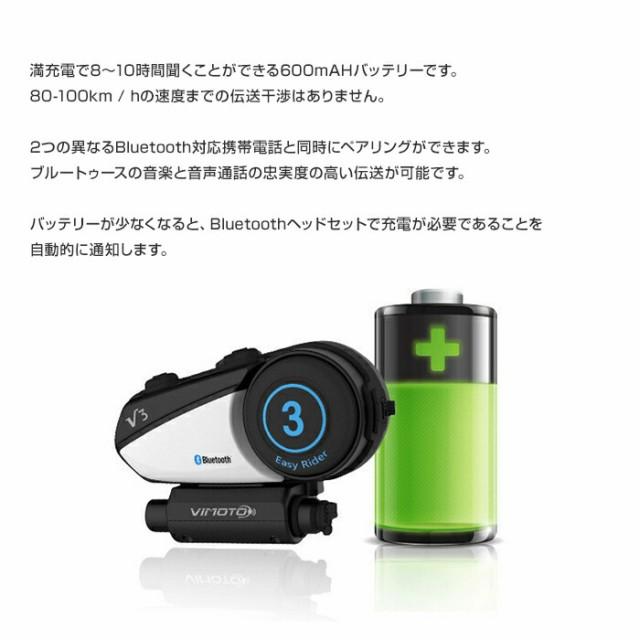 Bluetooth3.0オートバイ/ヘッドセット/ヘルメットヘッドセット/フルフェイス/オープンフェイス/騒音制御技術/バックグラウンドノイズ削減/防水/音楽再生/通話/◇VIMOTO-V3