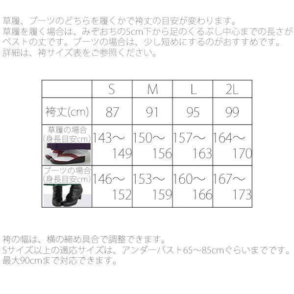 袴 セット 二尺袖 袴下帯 袴3点セット 袴下帯付き 卒業式、謝恩会に お仕立て上がり着物