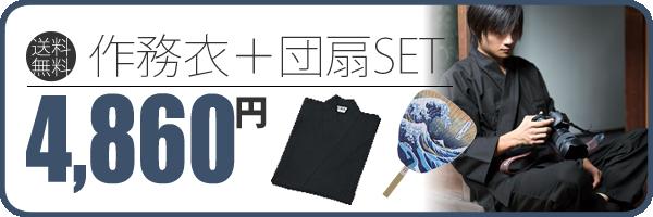 作務衣+団扇セット