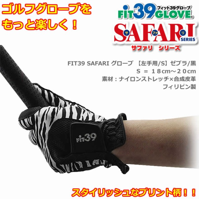 FIT39 SAFARIグローブ 【左手用/S】ゼブラ/黒