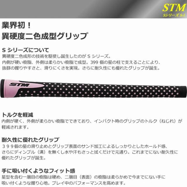 STM グリップ Sシリーズ S-1 ブラックライトピンク【GR-001】バックライン有