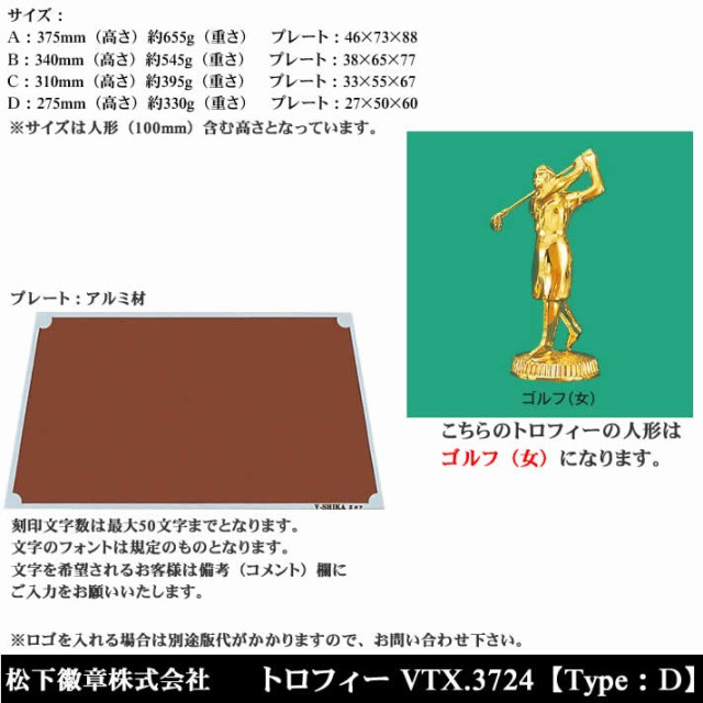 トロフィー VTX3724 D ゴルフ(女)【松下徽章】