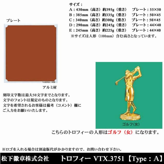 トロフィー VTX3746 A ゴルフ(女)【松下徽章】