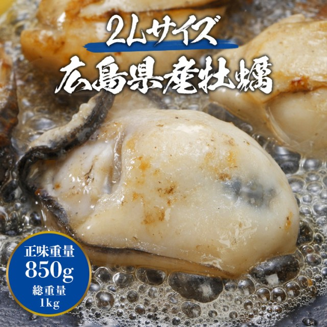 大粒L牡蠣