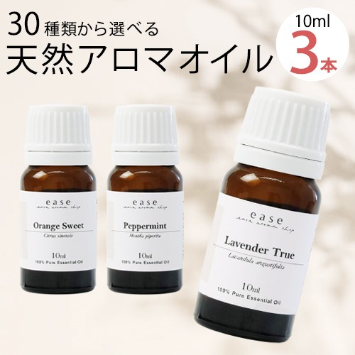 アロマオイル おためしセット 選べる3本 各10ml 送料無料 選べる精油 30種類 エッセンシャルオイル