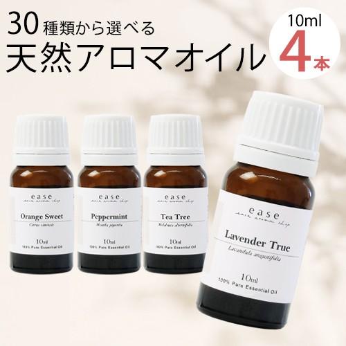 アロマオイル おためしセット 選べる4本 各10ml 送料無料 選べる精油 30種類 エッセンシャルオイル