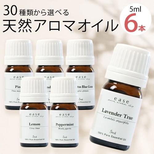 アロマオイル おためしセット 送料無料 選べる6本 各5ml 選べる精油 30種類 エッセンシャルオイル 1000円 ポッキリ