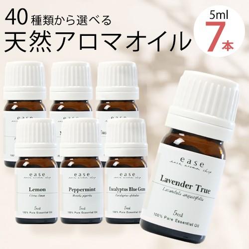 アロマオイル おためしセット 送料無料 選べる7本 各5ml 選べる精油 30種類 エッセンシャルオイル