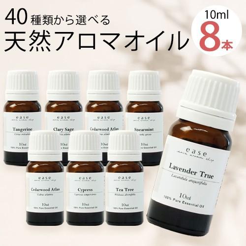 アロマオイル おためしセット 40種類から選べる 10ml 精油8本セット 人気3本 + 選べる5本 エッセンシャルオイル 精油