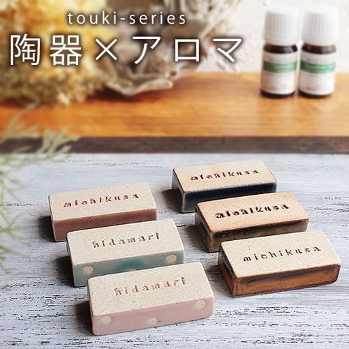 アロマストーン セット touki series 選べる精油 5ml × 2本付き 送料無料 エッセンシャルオイル アロマテラピー おためし 初心者向け