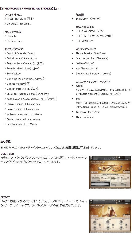 クリプトン ETHNO WORLD 6 COMPLETE / BOX