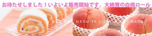 白桃ロール