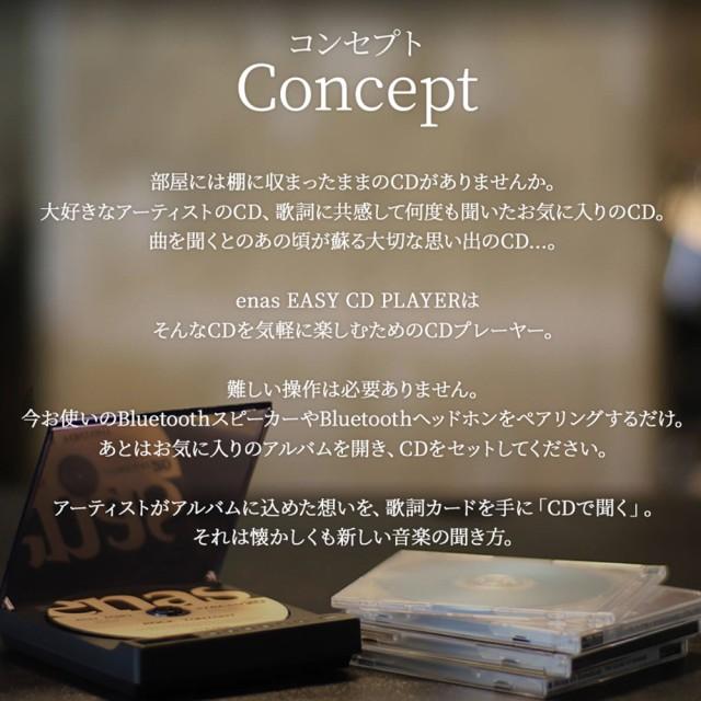 enas EASY CD PLAYERのコンセプトの説明
