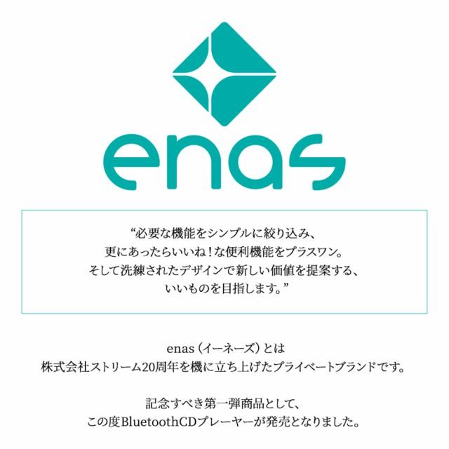 株式会社ストリーム プライベートブランド enasの説明