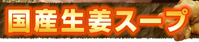 国産生姜スープ