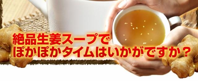 絶品生姜スープ