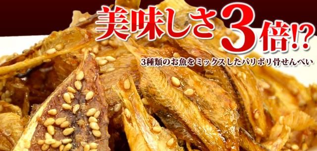 お魚3種類の骨煎餅