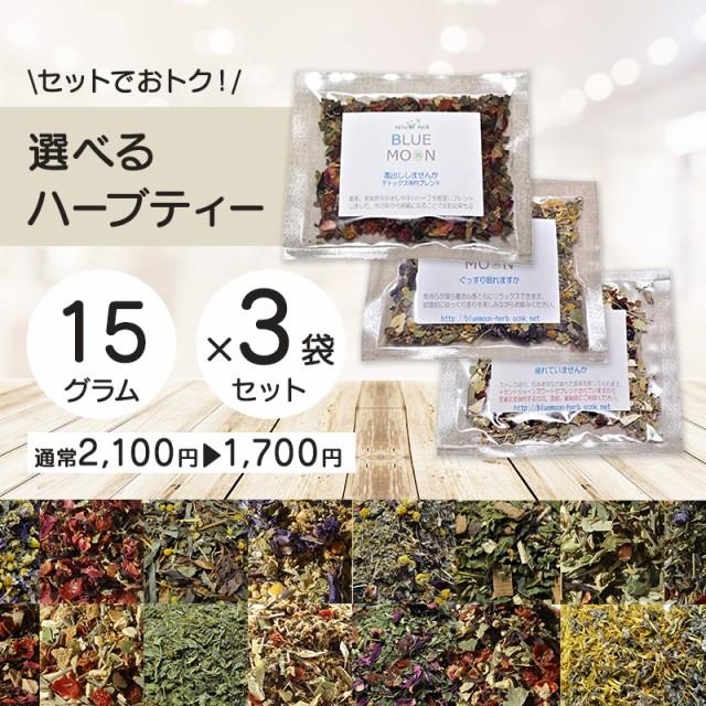 ハーブティー 選べる3つ 15g×3セット 全20種類以上から選べる お試しセット おいしい お茶 送料無料