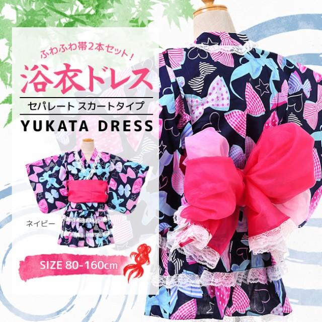 272eb7224303e 浴衣ドレス リボン柄 セパレート スカートタイプ ベビー・キッズ・ジュニア(女の子)