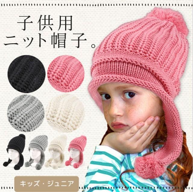 e07582fb19885 子供 ニット帽 キッズ ジュニア ボンボン付き ニット帽子 裏ボア キッズ ジュニア ポンポン付き