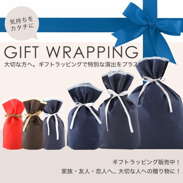 【ラッピング】ギフト ラッピング プレゼント 包装 99円 S-LL ブラック/ネイビー/ブラウン/レッド