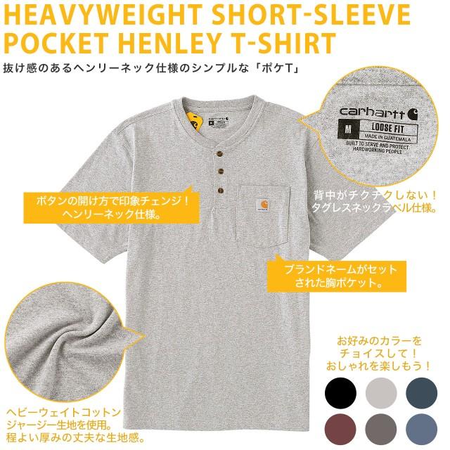 カーハート Tシャツ メンズ 半袖 ヘンリーネック ポケット付き K84 S-2XL Carhartt / LL 2L XXL 3L 大きいサイズ 定番アイテム