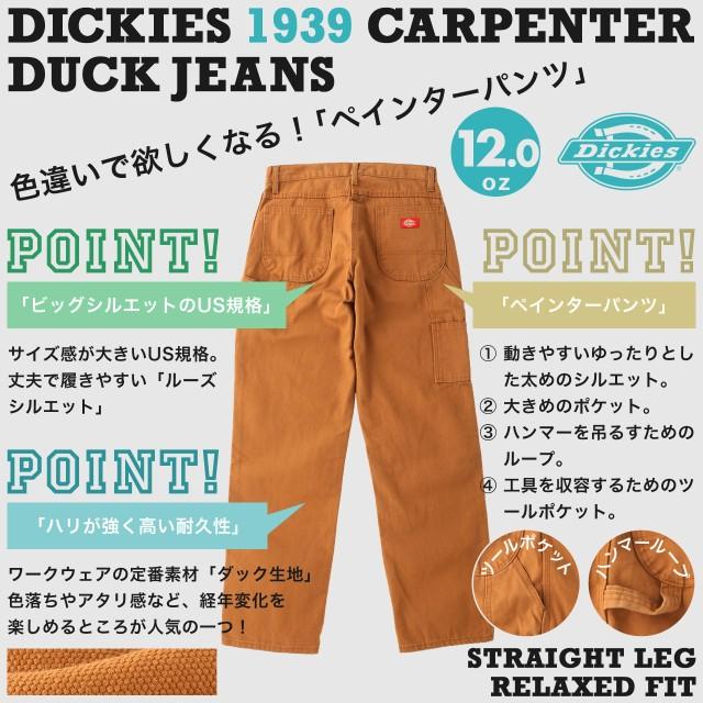 Dickies ディッキーズ 1939 ペインターパンツ メンズ ダック生地 リラックスフィット ワークパンツ 大きいサイズ 作業着 作業服 作業ズボン (USAモデル)