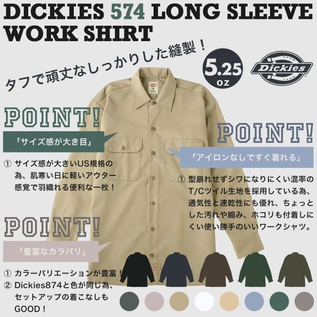 [ビッグサイズ] Dickies ディッキーズ ワークシャツ 長袖 574 大きいサイズ メンズ (USAモデル)