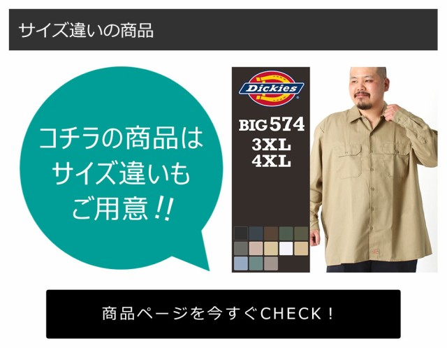 dickies-574-big