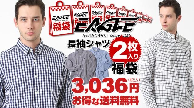 EAGLE イーグル