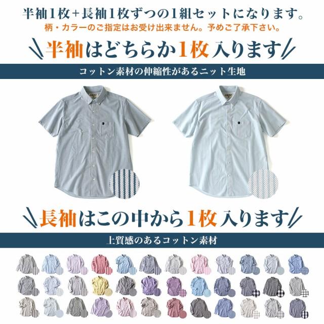 半袖シャツ・長袖シャツ