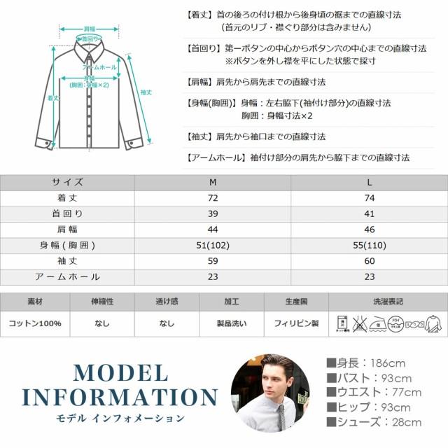 サイズ長袖