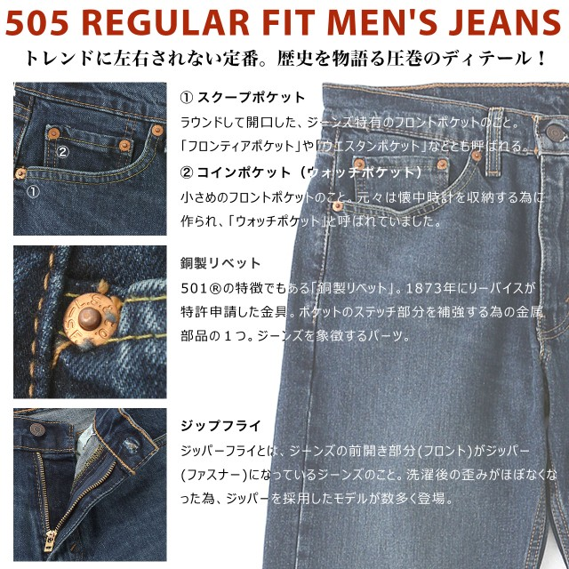 Levi's リーバイス 505 ジーンズ メンズ ジッパーフライ レギュラーフィット 大きいサイズ ブランド Levis ジーパン アメカジ levis-00505-1455-1579