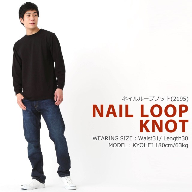 levi's 505 regular fit jeans 着用イメージ