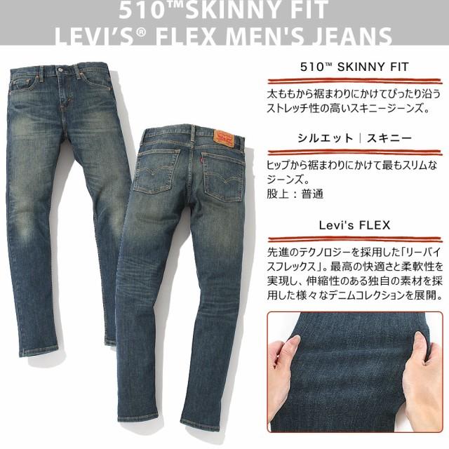 levis-05510-1070