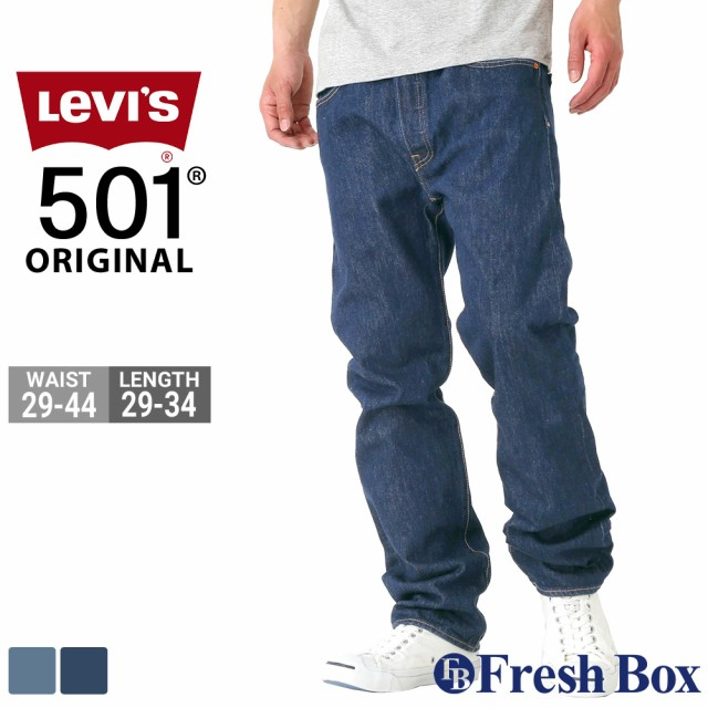 Levi's リーバイス 501 ジーンズ メンズ ストレート 大きいサイズ ORIGINAL FIT STRAIGHT JEANS levi501 (USAモデル) 【W】