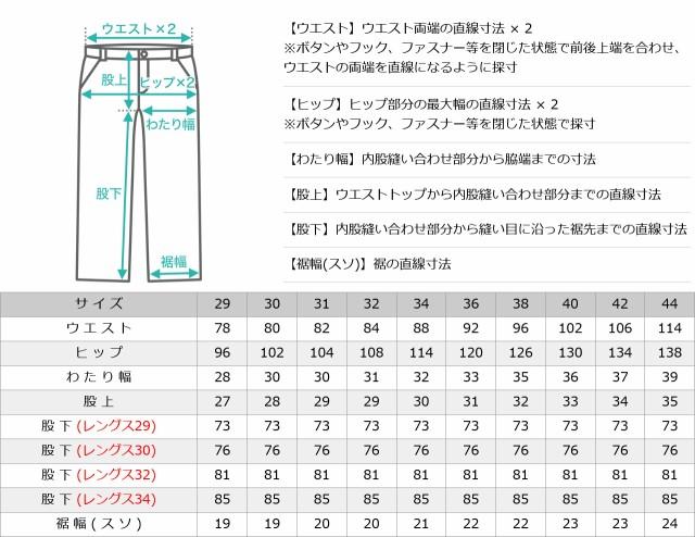 サイズ表1