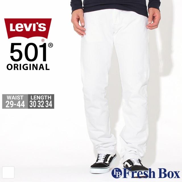 Levis リーバイス 501 ホワイト ボタンフライ ジーンズ メンズ ストレート ホワイトデニム ホワイトジーンズ 大きいサイズ メンズ オプティックホワイト