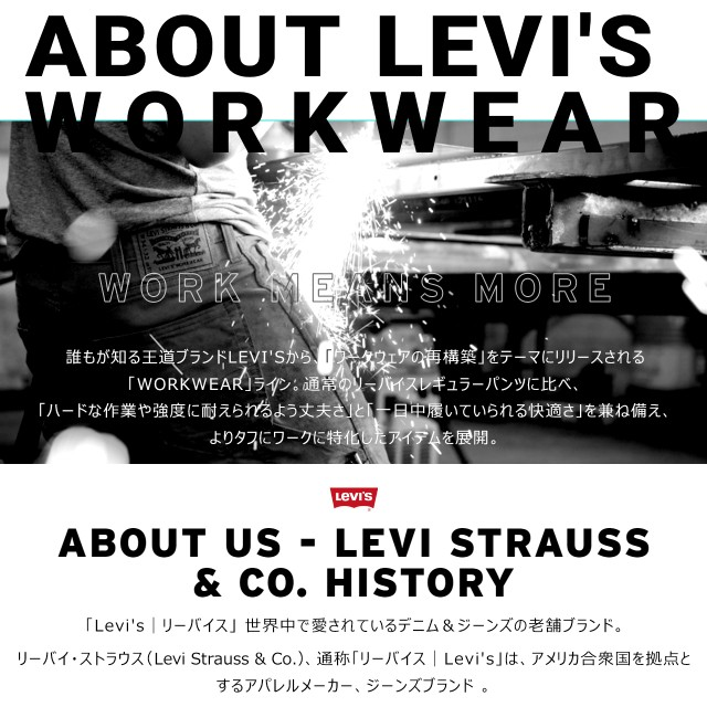 Levis リーバイス ジーンズ メンズ ストレート ワークパンツ