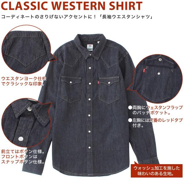 リーバイス シャツ 長袖 メンズ ウエスタン ポケット付き XS-2XL 85745 LEVI'S / Levis アメカジ 大きいサイズ ブランド