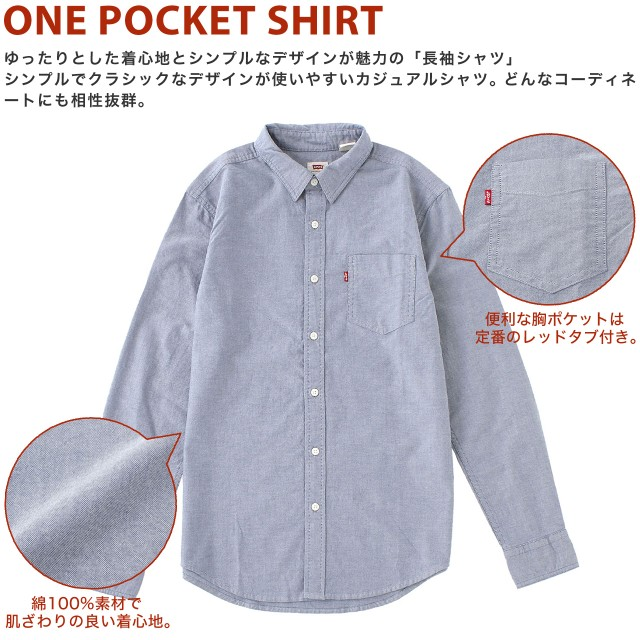 リーバイス シャツ 長袖 メンズ ポケット付き XS-2XL 85748 LEVI'S / Levis アメカジ 大きいサイズ ブランド