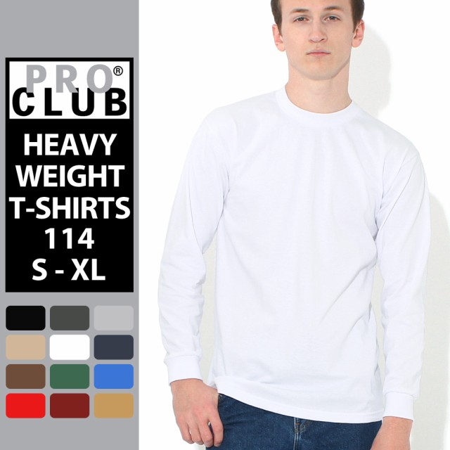 PRO CLUB プロクラブ ロンt メンズ ブランド ヘビーウェイト 厚手 tシャツ 長袖 無地 大きいサイズ S-XL 6.5オンス [proclub-114]