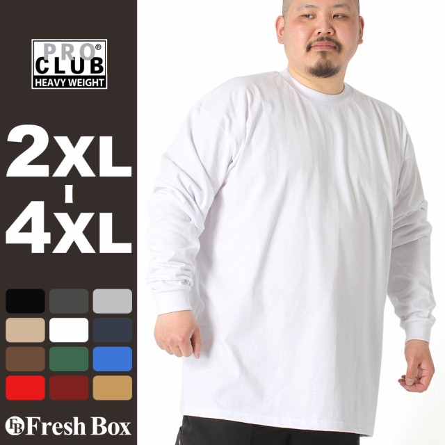 PRO CLUB プロクラブ ロンt メンズ ブランド ヘビーウェイト 厚手 tシャツ 長袖 無地 大きいサイズ 2XL-4XL 6.5オンス [proclub-114-big]