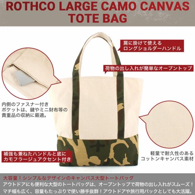 rothco-2426